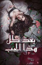 بعد كُلِ هذا الحب ! | مكتملة by Lina_Abdullah