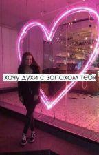 Хочу Духи С Запахом Тебя by svl_muginova