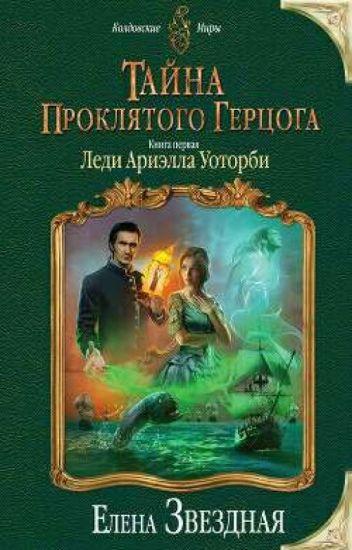 Созидательного Интеллекта тайна проклятого герцога цитаты Тишкина Татьяна Николаевна