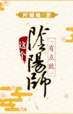 [Tống] Cái này Âm Dương Sư có điểm âu by kyhuyhoang12
