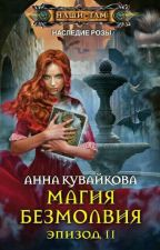 Магия Безмолвия. эпизод 2 by marina-solodkaya