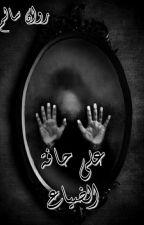 علي حافة الضياع by RwanSalem