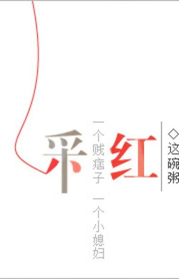 Đọc Truyện Hái Hồng - Giá Oản Chúc - TruyenFun.Com