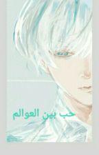 حب بين العوالم  by njwmyqyn