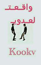 وانشوت واقعت لعدوي (KOOKV) (مكتمله) by JungKook871