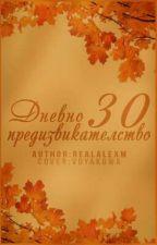 30 дневно предизвикателство: Есен by realalexm