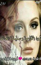 إبن الخادمه وسليلة العائلة  by FatmaHamdy845