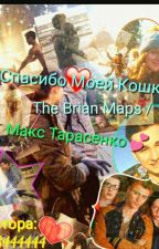 Спасибо Моей Кошке. The Brian Maps / Макс Тарасенко  by Linda23444444