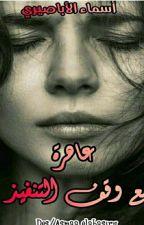 عاهرة مع وقف التنفيذ ?? by asmaaelabasiry