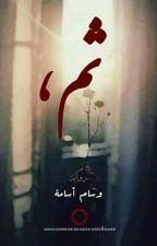 ثم، by ManarRefaat640
