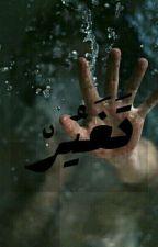 تَغَيُرْ by nourah3344