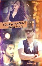 النجمة البعيدة by Reyamhadii