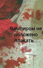 Вампиром не положено плакать... by Fomvamp