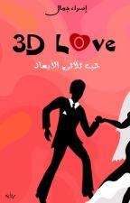 حب ثلاثى الأبعاد ـ 3D love by EsraaWr
