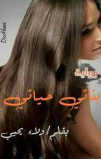 بناتي حياتي  by walaayahia