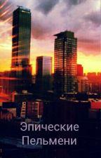 Эпические Пельмени by Sonya_Prvshkv