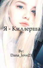 Я - киллерша by Dana_love23