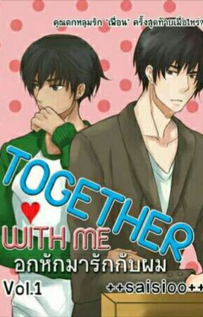 Tougether With Me by BichisFlores