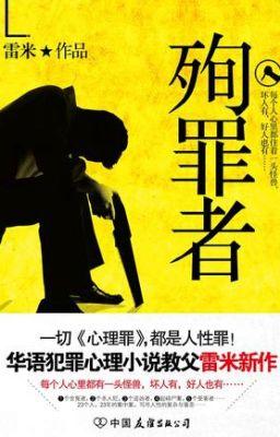 Đọc truyện Kẻ Tuẫn Tội - Tác giả: Lôi Mễ. Translated by Thu Tran