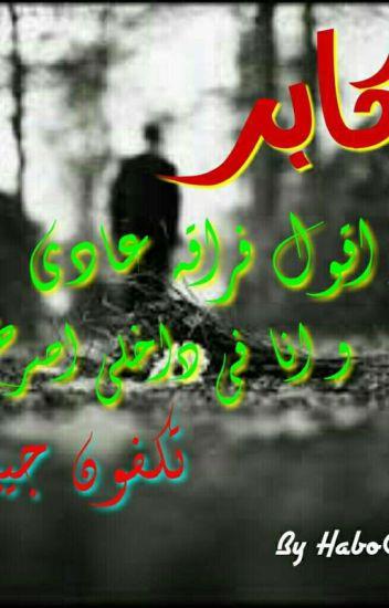 تحميل رواية اكابر واقول فراقه عادي pdf