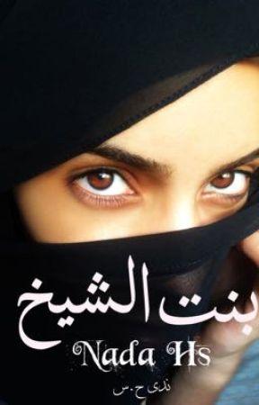بنت الشيخ الثاني عشر Wattpad