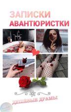 Дешёвые Драмы Или Записки Авантюристки by keysicollins