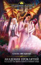 Академия проклятий.урок восьмой.как выйти замуж за темного лорда by Nastya19969