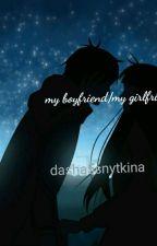 Ты Моя и Больше Не Чья. by dasha5snytkina