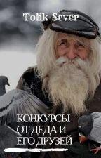 Конкурсы от деда и его друзей by Tolik-Sever