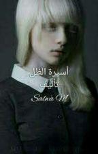 أسيرة الظل by salwa_mohamedelsayed