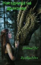 Наездница на драконах [Заморожена На Время ] by AsyaIskrova