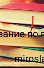 състезание по писане by miroslava2005