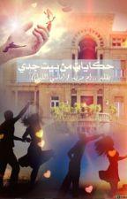 حكايات من بيت جدي  by MaryamYousif725