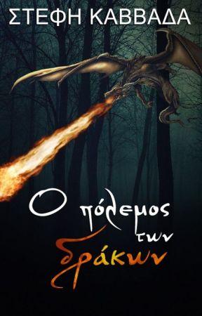 Ο πόλεμος των δράκων- Στέφη Καββαδά by stefhstefh