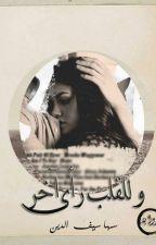 و للقلب رأى أخر by Amirt_El_Hekayat