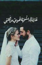 خانت الذكريات by am_shaghaf