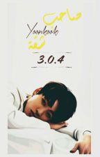 《 صاحب شقة 304 》- Yoonkook by SugagirlN