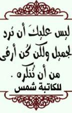 رد الاحسان بالنكران  by userShams