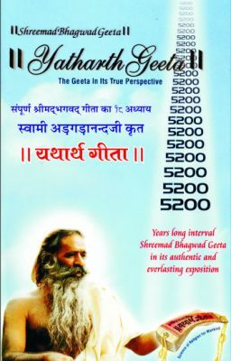 The Science of Religion for Mankind - Shreemad Bhagwad Geeta: Yatharth Geeta