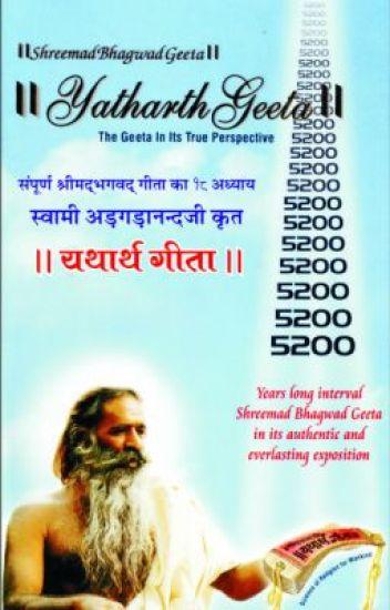 The Science of Religion for Mankind - Shreemad Bhagwad Geeta: Yatharth Geeta