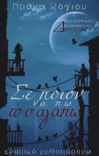 Η Πινελιά του έρωτα. by KostasDiana