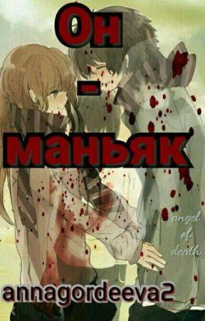 Он-маньяк. by annagordeeva2