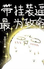 [Edited - Đang tiến hành] Người Gian Lận Dễ Chết Nhất by FengBuMingTiao