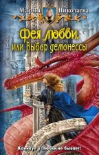 Фея любви, или Выбор демонессы by Malva-
