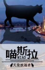 Mèo zilla - Thiên Đường Phóng Trục Giả by xavienconvert