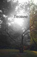 Лезвие by Yuliya_Raccon