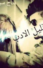😝قليل الادب 😝 by user15211420