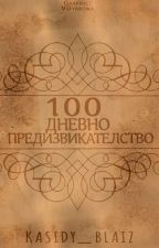 100 - дневно предизвикателство by kasidy_blaiz