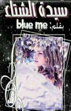 سلسلةللعشق فصول(سيدةالشتاء)/الجزء الاول لـــ Blue me by Hibbarose