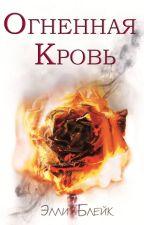 Огненная Кровь by TimeBIBLIOMANOV